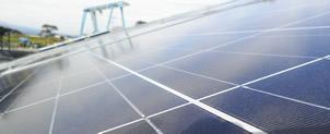 太陽光発電に関する取り組み